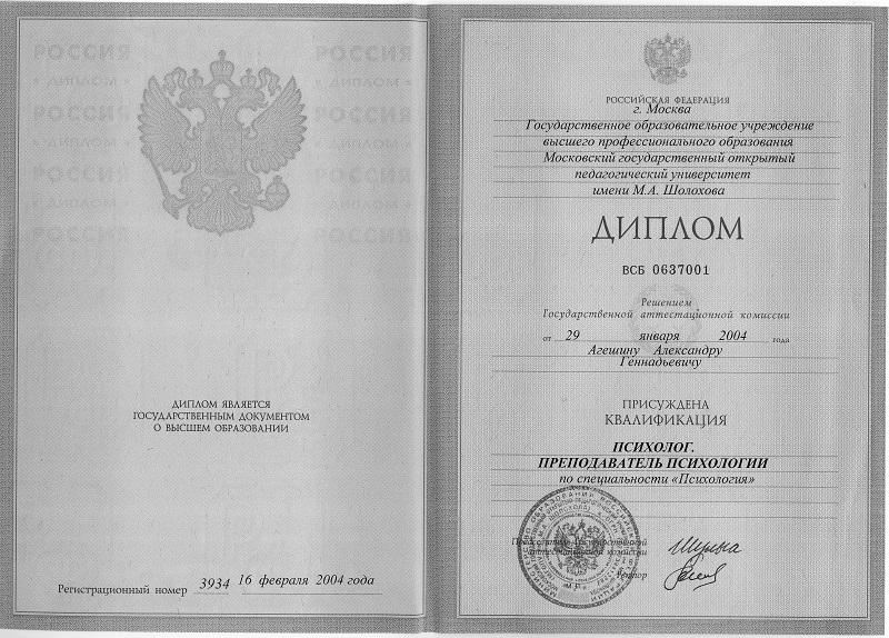 010_Diplom(kvalifikacija psixolog-prepodovatel)