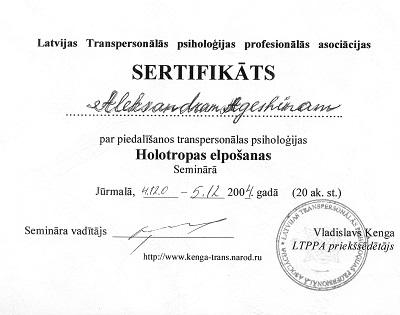 4_Sertifikats(Holotropas elposana)