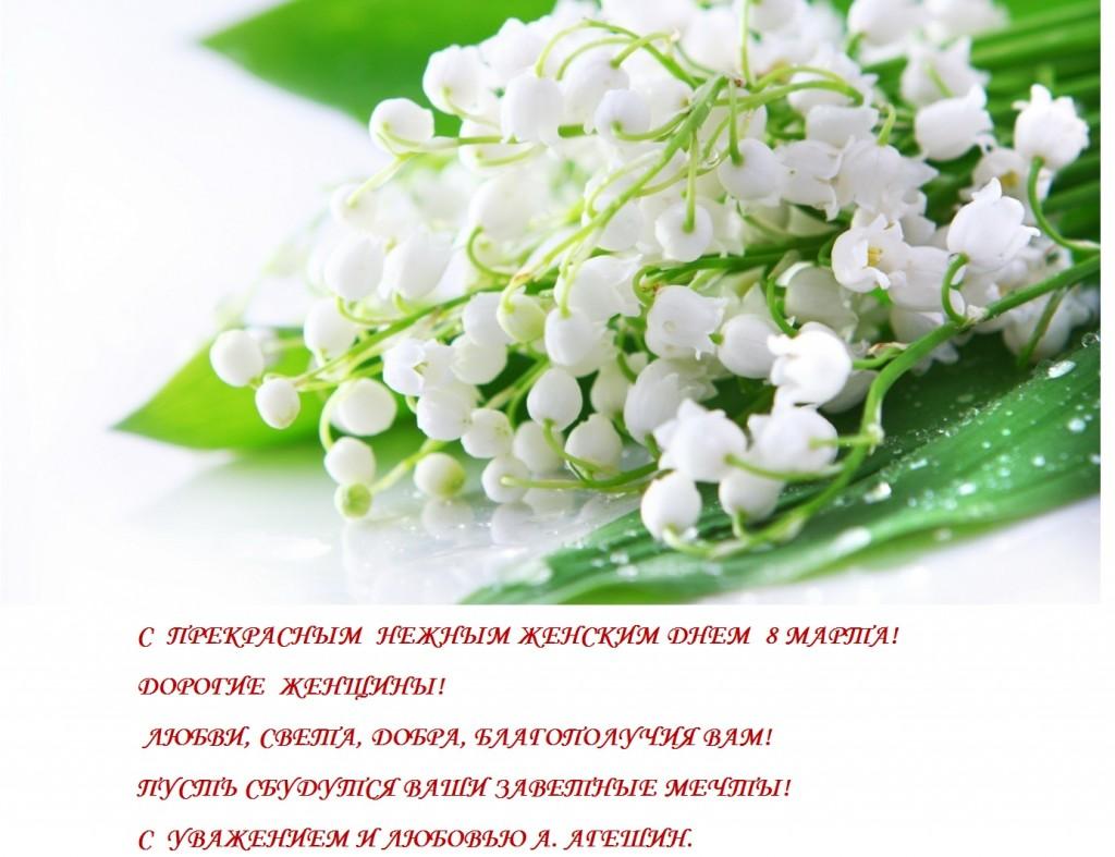 pozdravlenije 8 marta